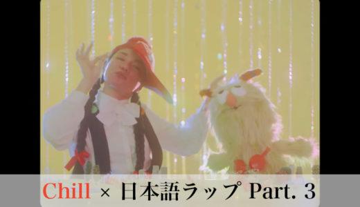 Chill × 日本語ラップ Part. 3|名曲まとめ10選