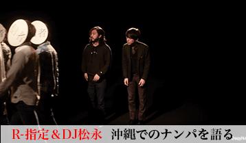 R-指定&DJ松永、沖縄でのナンパを語る