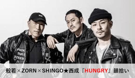 般若×ZORN×SHINGO★西成『HUNGRY』韻拾い