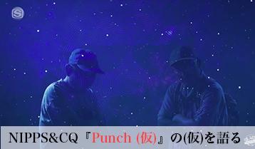 NIPPS & CQ『Punch (仮)』の(仮)を語る