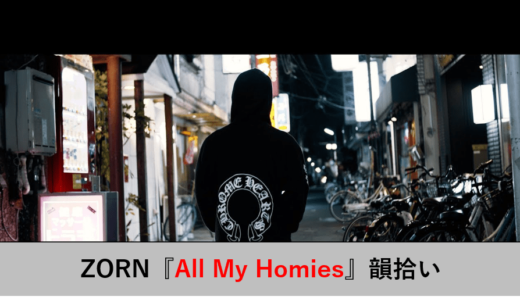 ZORN『All My Homies』韻拾い