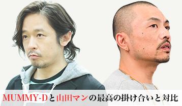 DJ MASTERKEY『HIP HOP GENTLEMEN』MUMMY-Dと山田マンの最高の掛け合いと対比