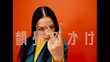 韻を畳みかける日本語ラップ -PART1-(更新)