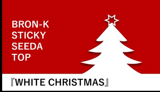 BRON-K,STICKY,SEEDA,TOP『WHITE CHRISTMAS』日本ラップ不朽のクリスマスソング