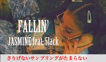JASMINE『FALLIN' feat.5lack』さりげないサンプリングがたまらない