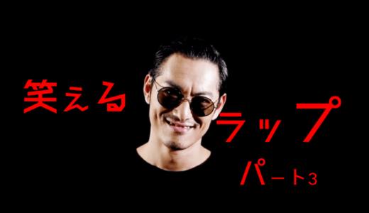 【面白】笑える日本語ラップ Part.3|名曲10選