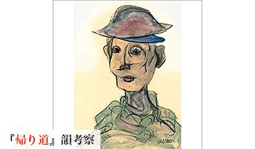 なのるなもない 『帰り道 feat. 志人』韻・情景描写・メロディーライン全てが卓越した名曲|韻考察