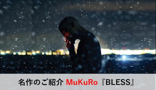 名作のご紹介 MuKuRo『BLESS』