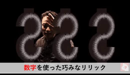 【日本語ラップ】数字を使った巧みなリリック