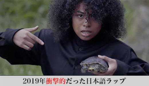 2019年衝撃的だった日本語ラップ8選