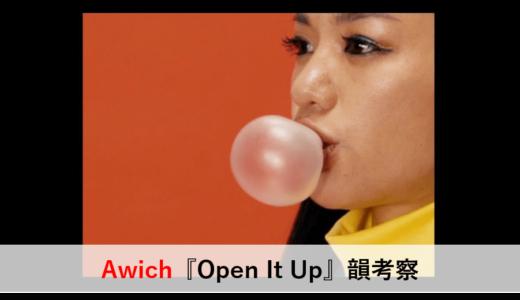 Awich『Open It Up』韻考察|クライマックス怒涛の畳みかけ