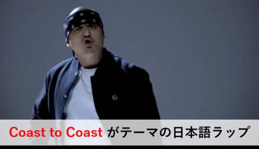 Coast to Coast がテーマの日本語ラップ