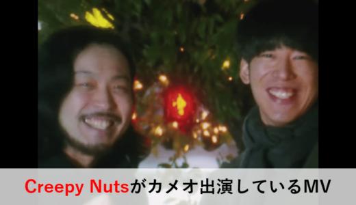 Creepy Nutsがカメオ出演しているMV