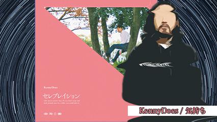 R-指定、KennyDoesの『気持ち』を紹介|日本のラップ界で稀な存在