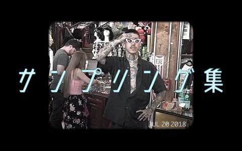 リリックにおけるサンプリング・元ネタ集【PART1】