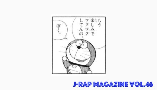 日本語ラップ情報マガジンVol.46  [ 2020. 2.3~2.9 ]