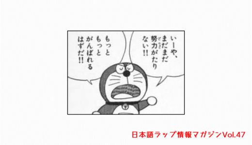 日本語ラップ情報マガジンVol.47  [ 2020. 2.10~2.16 ]