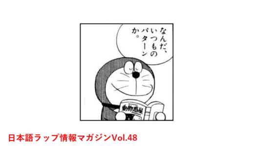 日本語ラップ情報マガジンVol.48  [ 2020. 2.17~2.23 ]