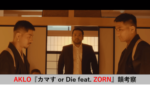 AKLO『カマす or Die feat. ZORN』82個の韻考察|カマしすぎ!!!カマしすぎ!!!