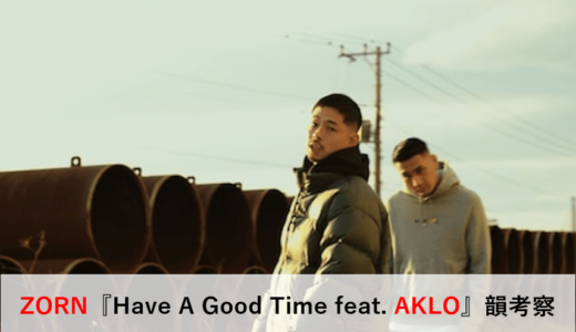 ZORN『Have A Good Time feat. AKLO』77個の韻考察|