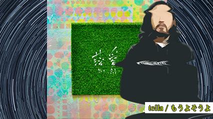 R-指定、tellaの『もうよそうよ』を紹介|梅田サイファーで珍しい がっつりラブソングを語る