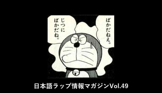 日本語ラップ情報マガジンVol.49  [ 2020. 2.24~3.1 ]
