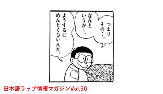 日本語ラップ情報マガジンVol.50  [ 2020. 3.2~3.8 ]
