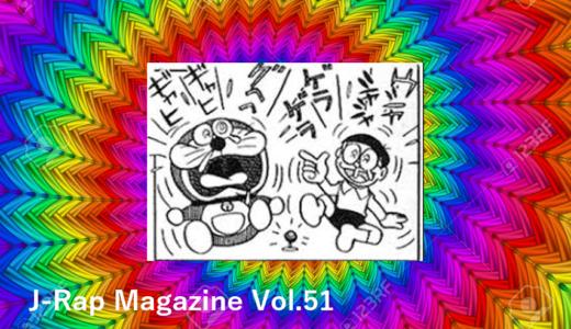 日本語ラップ情報マガジンVol.51  [ 2020. 3.9~3.15 ]