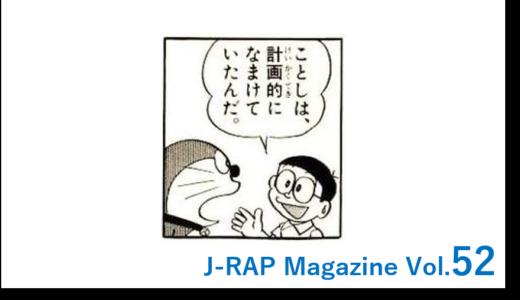 日本語ラップ情報マガジンVol.52  [ 2020. 3.16~3.22 ]