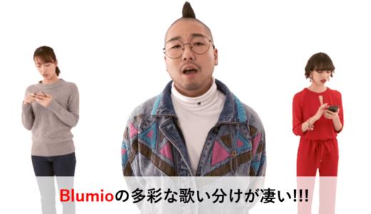 Blumioの多彩な歌い分けが凄い!!!|EVISBEATS『Taru wo shiru feat. Blumio』
