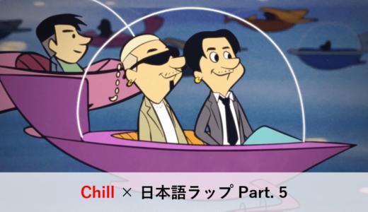 Chill × 日本語ラップ Part. 5|名曲まとめ10選