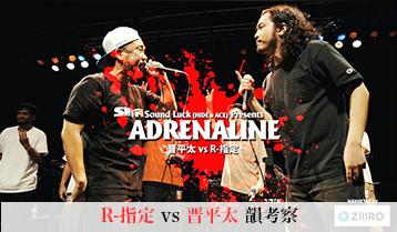 R-指定 vs 晋平太 韻考察|ADRENALINE 2019 FINAL