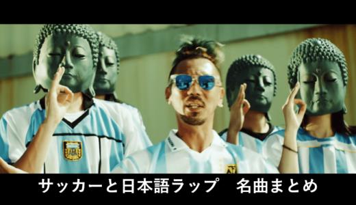 サッカーと日本語ラップ|名曲まとめ