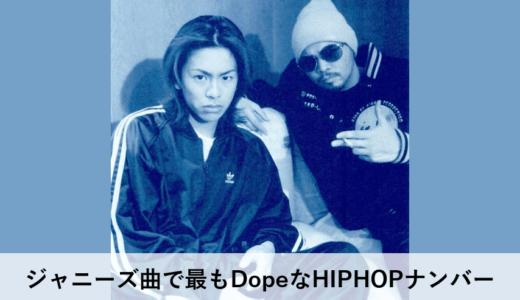 ジャニーズ曲で最もDopeなHIPHOPナンバー、森田剛『DO YO THANG』