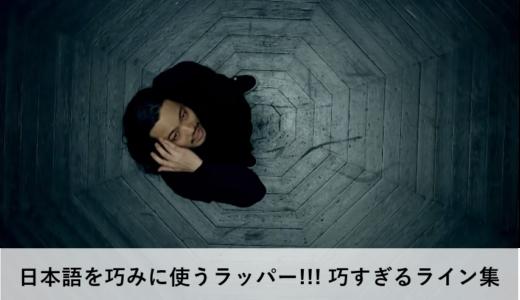 日本語を巧みに使うラッパー!!!巧すぎるライン集|R-指定,LIBRO,NORIKIYO...etc
