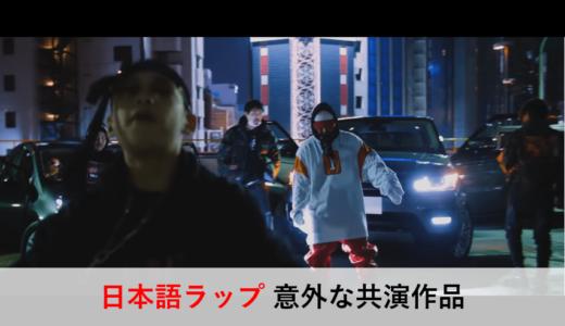 【日本語ラップ】意外な共演作品