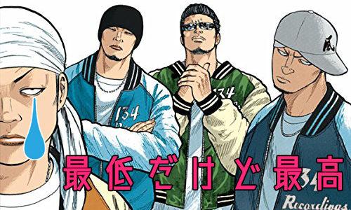 【日本語ラップ】最低だけど最高なリリック集