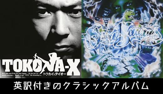 【日本語ラップ】英訳付きのクラシックアルバム|『トウカイXテイオー』『ROLLIN'045』
