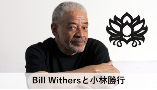 Bill Withers(ビル・ウィザース)と小林勝行
