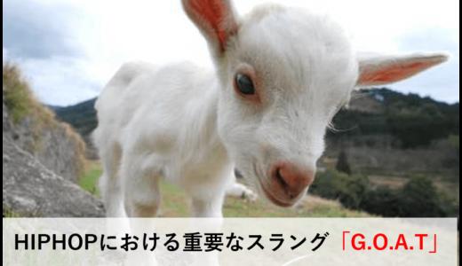 HIPHOPにおける重要なスラング「G.O.A.T」とは?|その使用作品を紹介