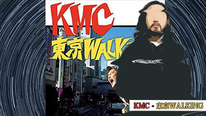 R-指定、KMCの『東京WALKING』を紹介|見逃されがちな緻密な韻を解説