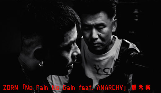 ZORN『No Pain No Gain feat. ANARCHY』63個の韻考察