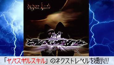 「ヤバスギルスキル」のネクストレベルを提示!!!『ヤバスギルスキル・パート3 feat.ARK』