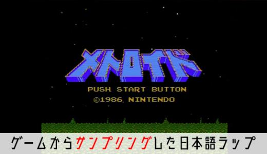 ゲームからサンプリングした日本語ラップ