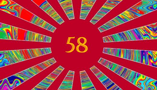 日本語ラップ情報マガジンVol.58  [ 2020. 4.27~5.3 ]