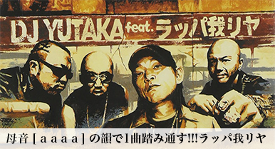 母音 [ a a a a ] の韻で1曲踏み通す!!!DJ YUTAKA『Original Flow feat.ラッパ我リヤ』韻考察