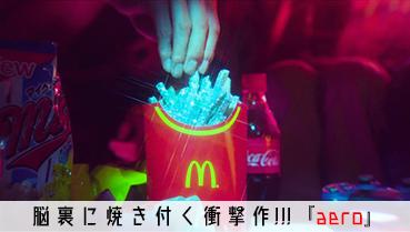 脳裏に焼き付く衝撃作!!! DJ CHARI『aero feat. Tohji & gummyboy』