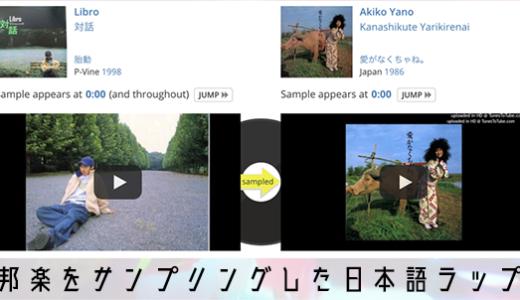 邦楽をサンプリングした日本語ラップ