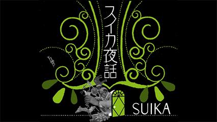 15分の超大作!!!!!SUIKA with 降神『タマキハル』