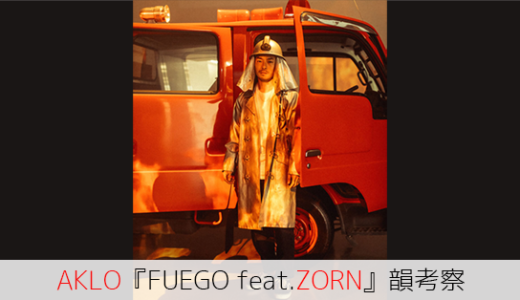 AKLO『FUEGO feat.ZORN』韻考察